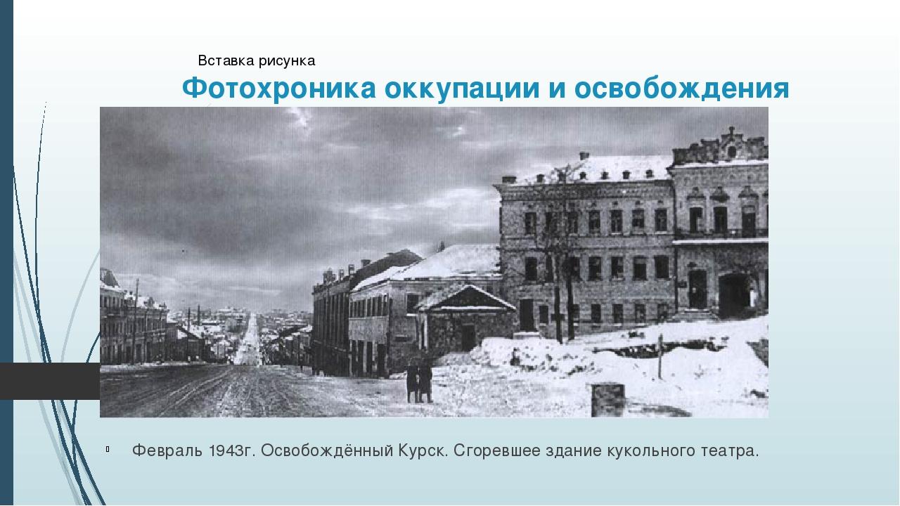 Фотохроника оккупации и освобождения Курска Февраль 1943г. Освобождённый Курс...