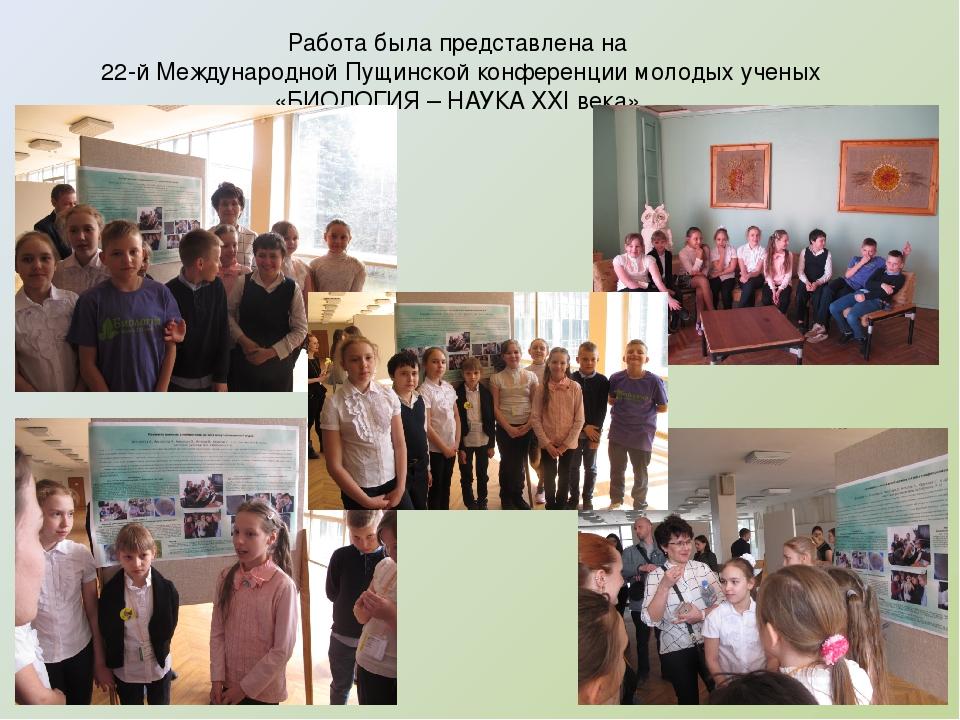 Работа была представлена на 22-й Международной Пущинской конференции молодых...