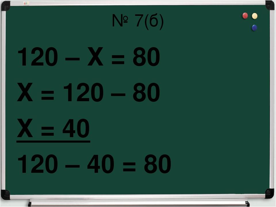 № 7(б) 120 – Х = 80 Х = 120 – 80 Х = 40 120 – 40 = 80