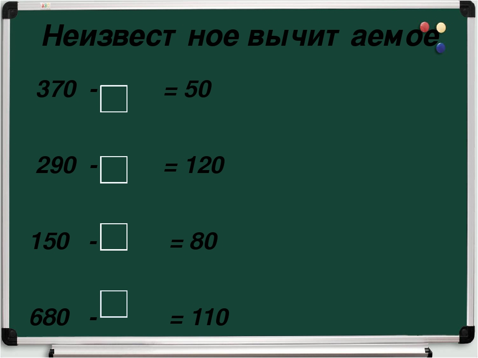 Неизвестное вычитаемое 370 - = 50 290 - = 120 150 - = 80 680 - = 110