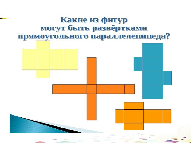 prezentatsiya-uroka-razvertka-pryamougolnogo-parallelepipeda