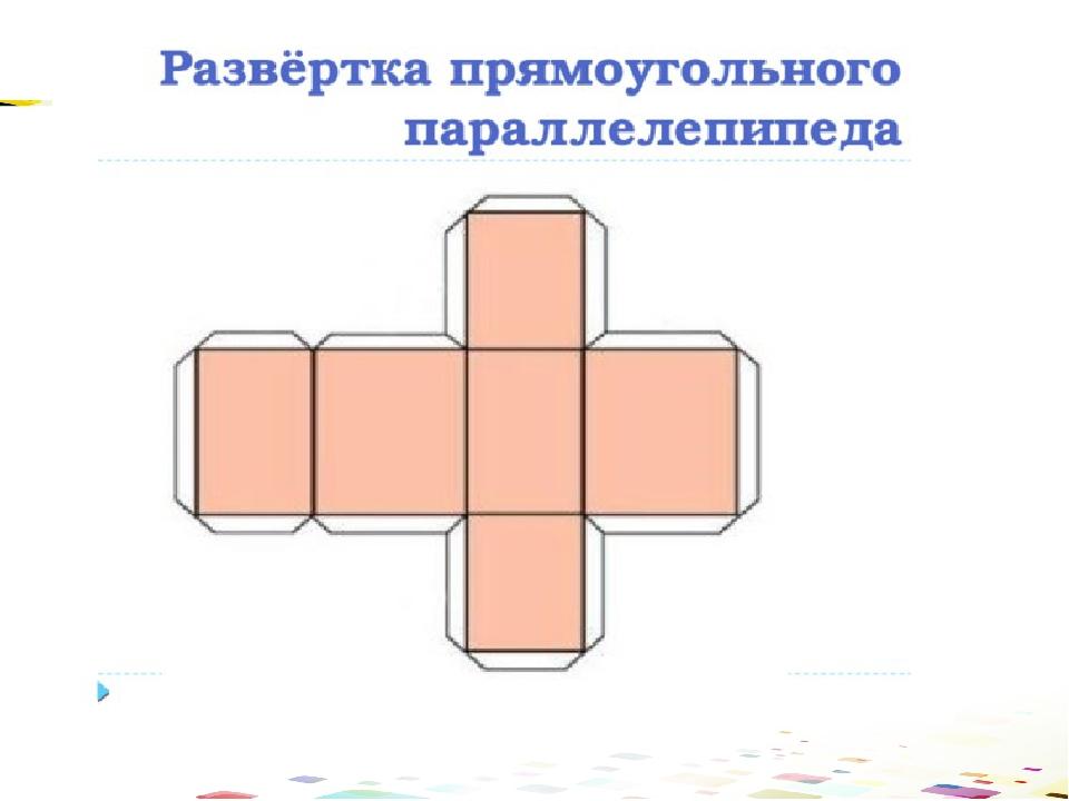 картинки прямоугольного параллелепипеда из бумаги проблемы могут открыть