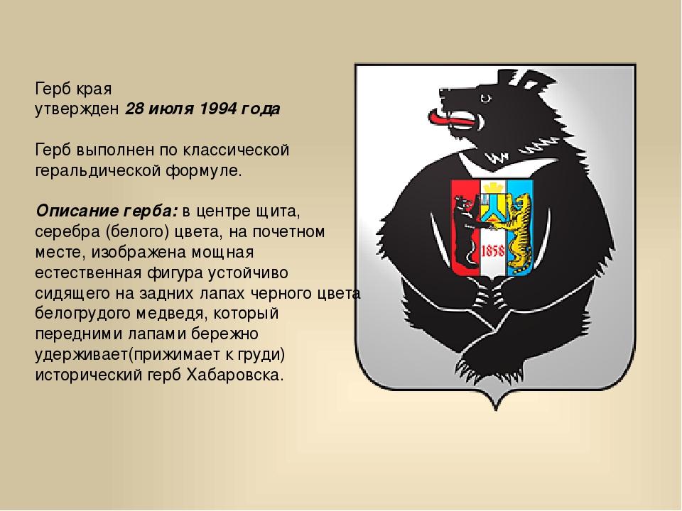 Новый герб хабаровского края фото