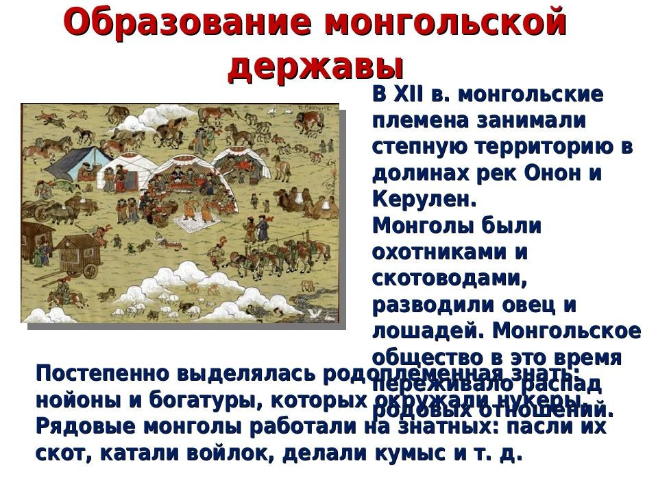 Образование монгольской державы реферат 3832