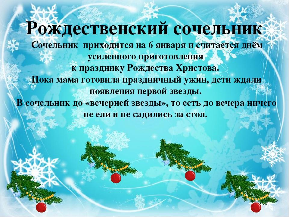 Рождественский сочельник 6 января 2018 года: что это за праздник, его история, обычаи, приметы и поверья этого дня