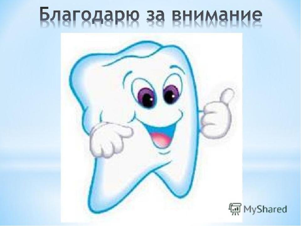 слова картинки стоматологические спасибо за внимание москве завершился чемпионат