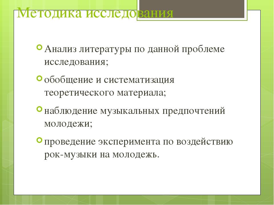 заключение: помните, методы исследования проблем молодежи термобелье просто