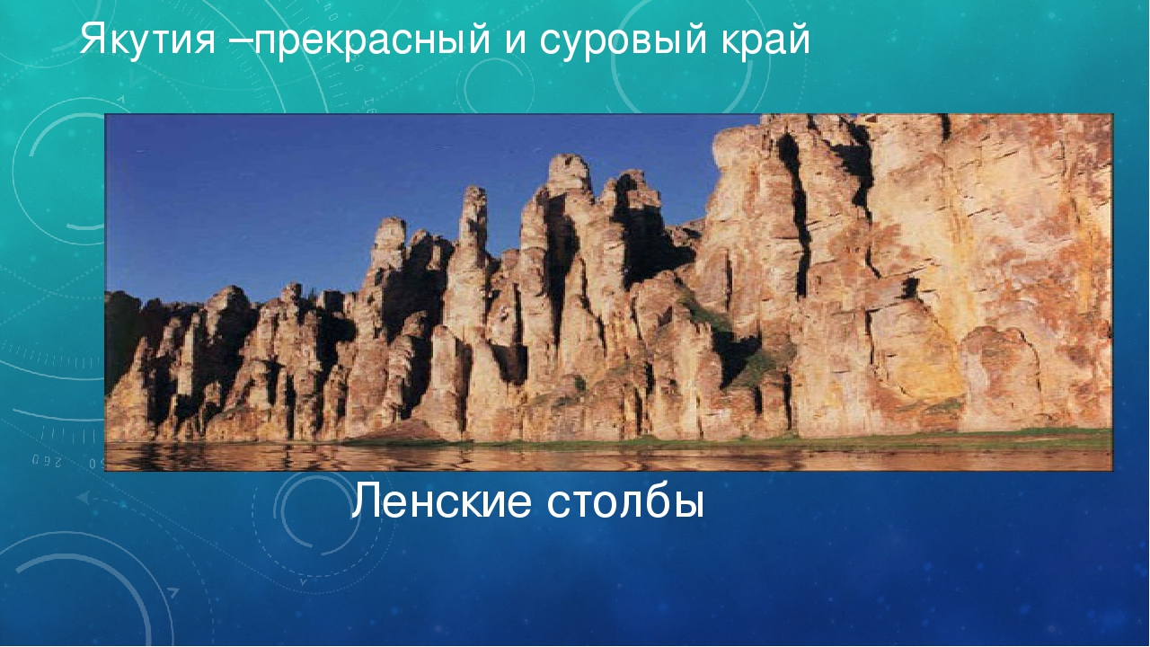 Якутия –прекрасный и суровый край Ленские столбы