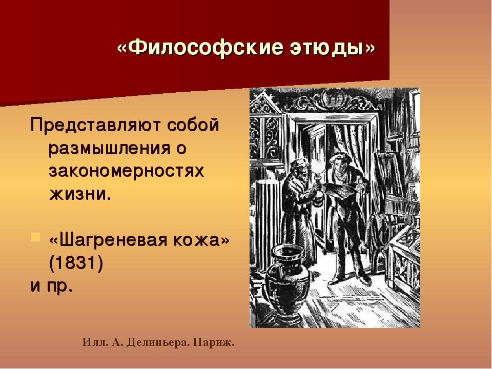 «Философские этюды» Представляют собой размышления о закономерностях жизни. «...