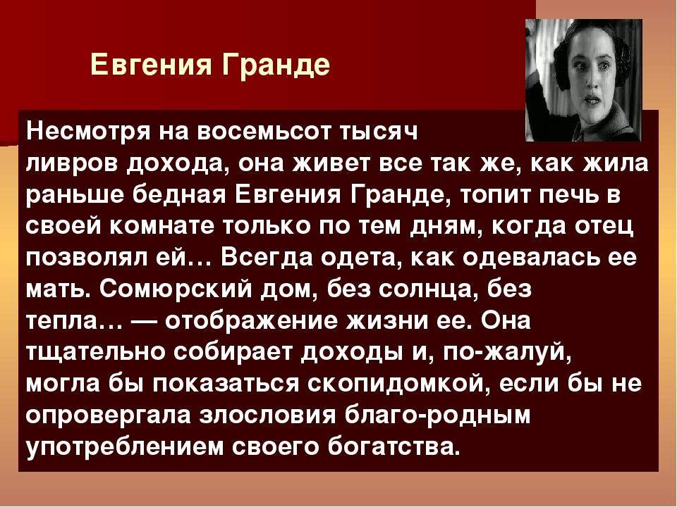 Евгения Гранде Несмотря на восемьсот тысяч ливров дохода, она живет все так...