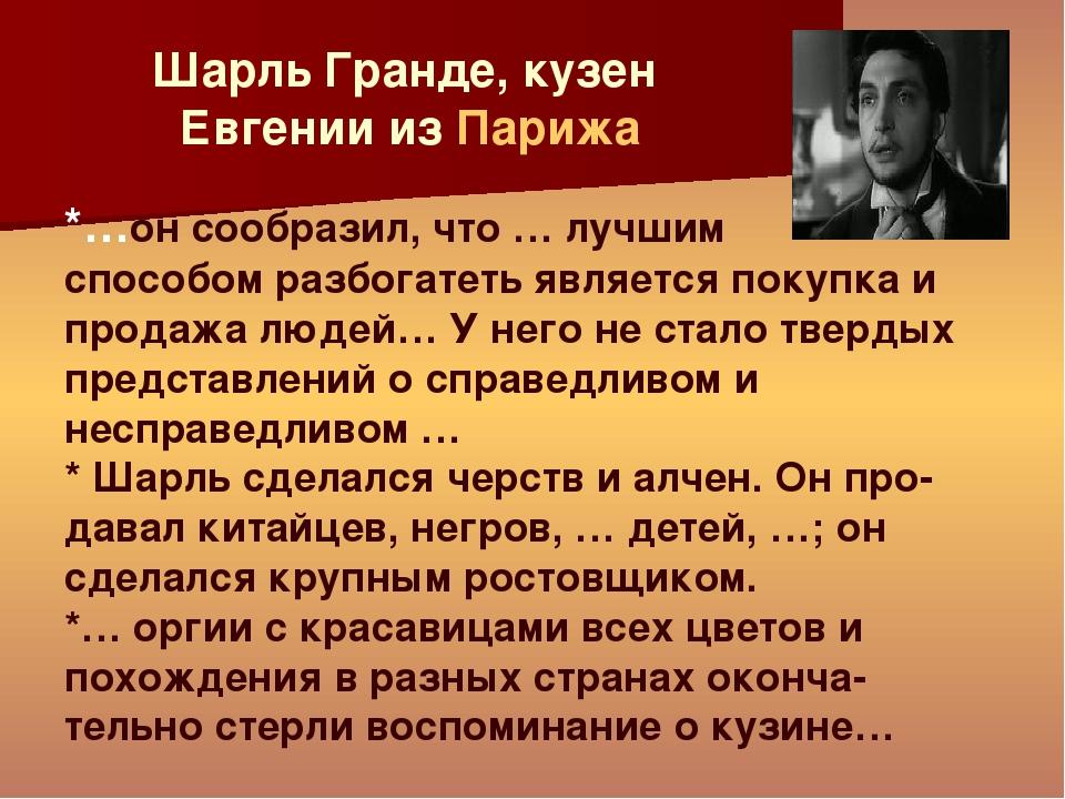 Шарль Гранде, кузен Евгении из Парижа *…он сообразил, что … лучшим способом...