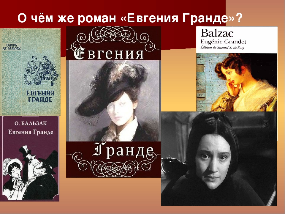 О чём же роман «Евгения Гранде»?
