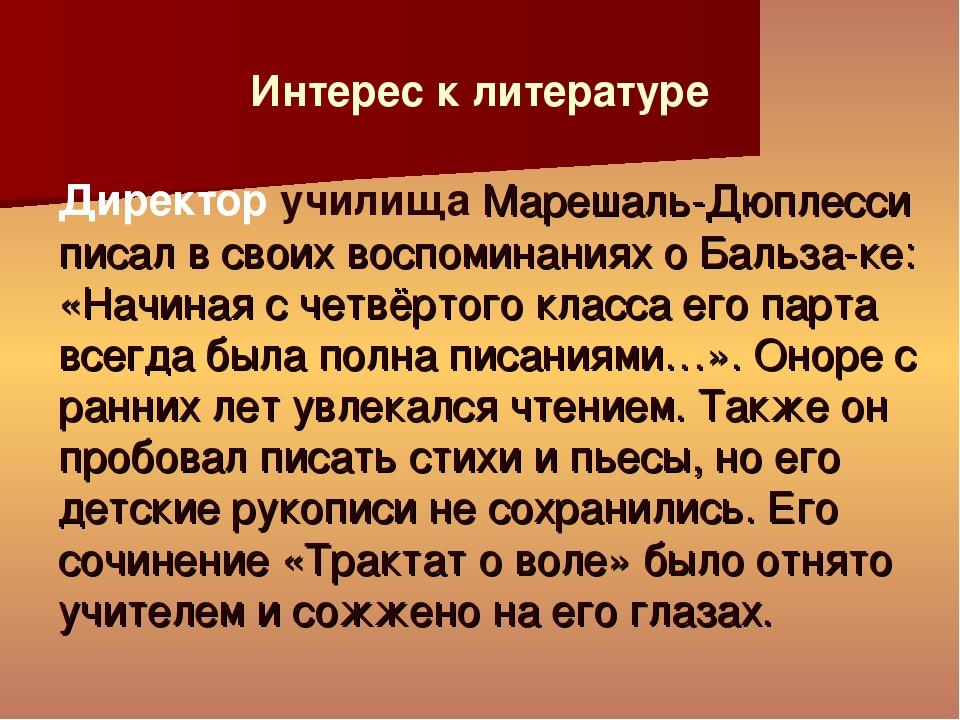 Интерес к литературе Директор училища Марешаль-Дюплесси писал в своих воспоми...