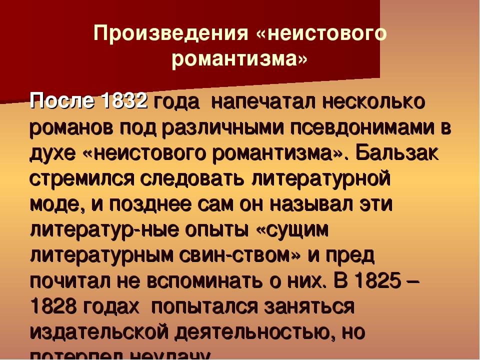 Произведения «неистового романтизма» После 1832 года напечатал несколько рома...