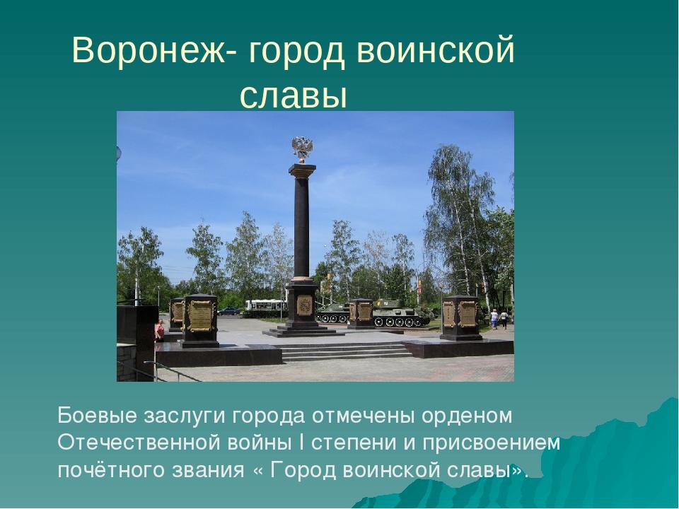 воронеж город воинской славы доклад с фото включили группу