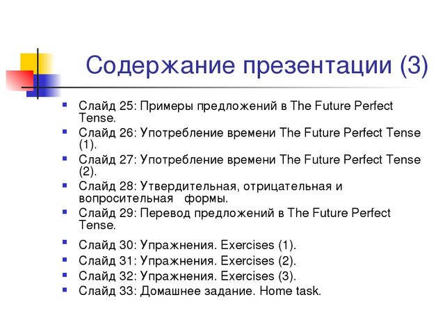 Future In The Past Презентация
