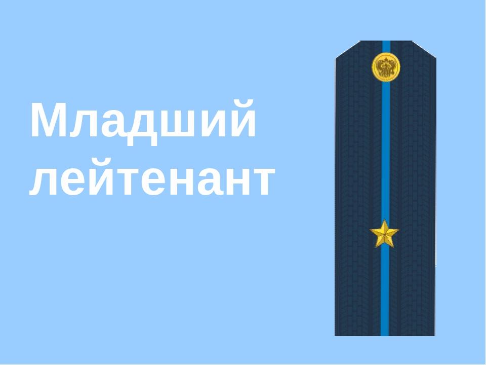 Открытки с присвоением звания младший лейтенант, пожилого человека