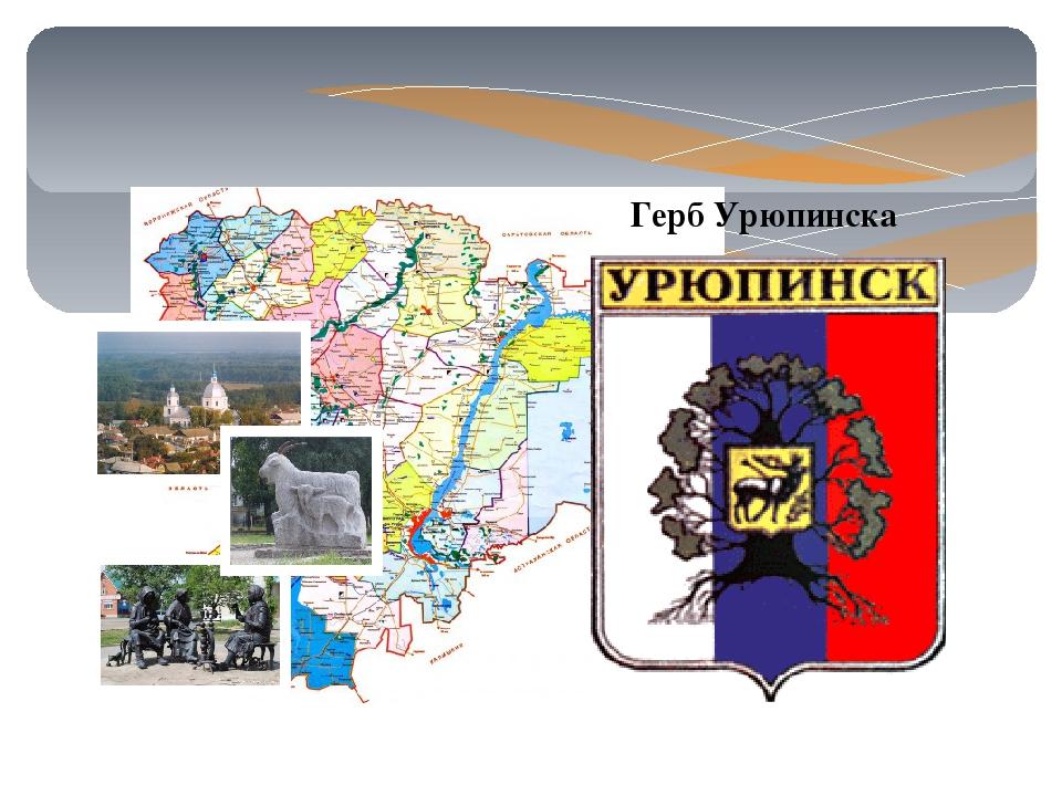 герб города урюпинск фото сравнение