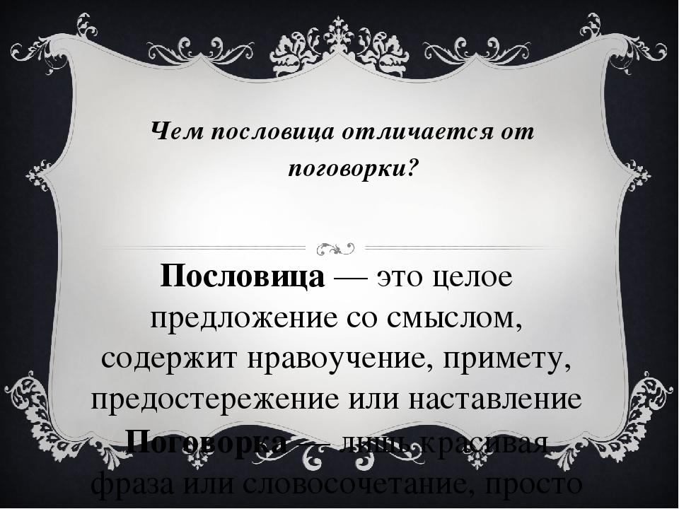Пословица — это целое предложение со смыслом, содержит нравоучение, примету,...