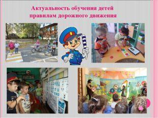 Актуальность обучения детей правилам дорожного движения
