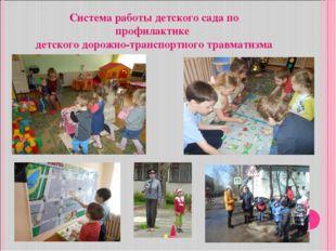 Система работы детского сада по профилактике детского дорожно-транспортного т