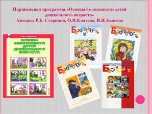 Парциальная программа «Основы безопасности детей дошкольного возраста» Авторы