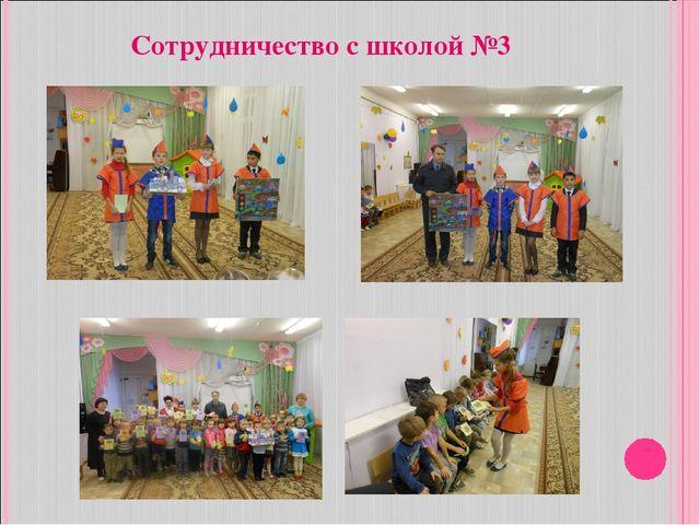 Сотрудничество с школой №3