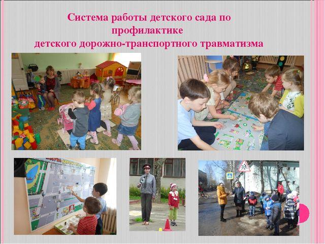 Система работы детского сада по профилактике детского дорожно-транспортного т...