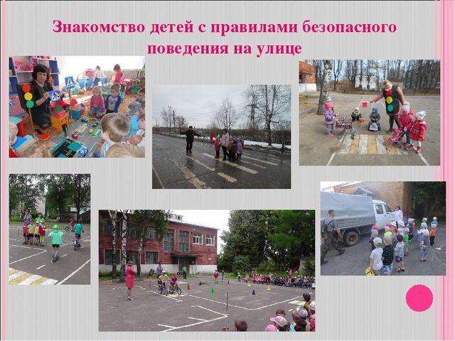 Знакомство детей с правилами безопасного поведения на улице