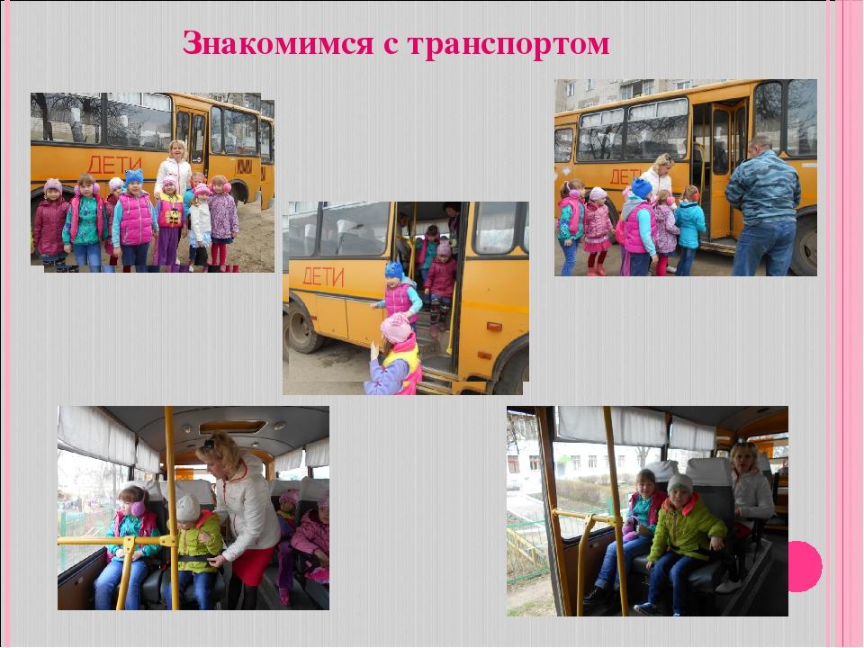 Знакомимся с транспортом