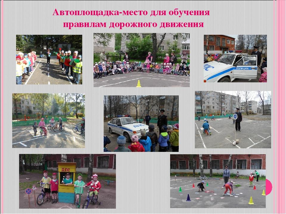 Автоплощадка-место для обучения правилам дорожного движения