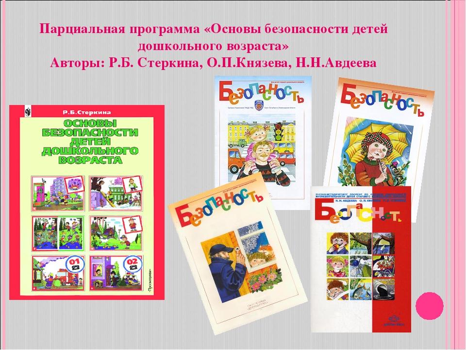 Парциальная программа «Основы безопасности детей дошкольного возраста» Авторы...