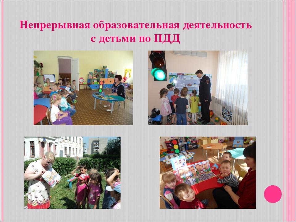 Непрерывная образовательная деятельность с детьми по ПДД