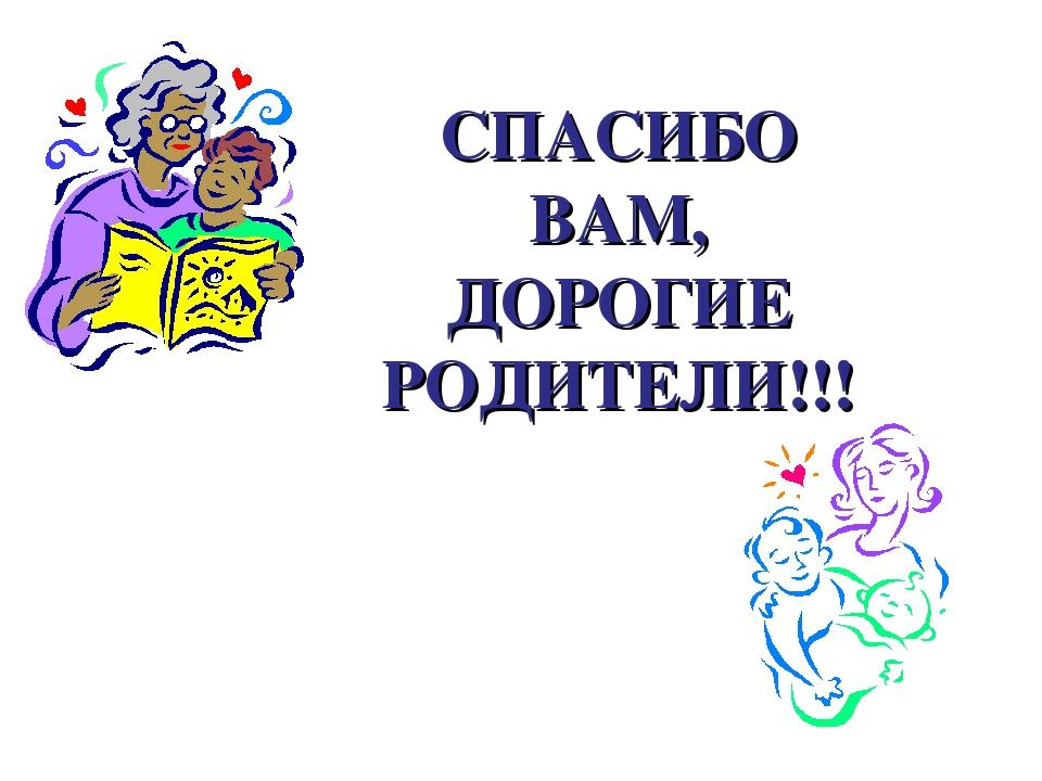 Донору зарубин, открытка спасибо дорогие родители