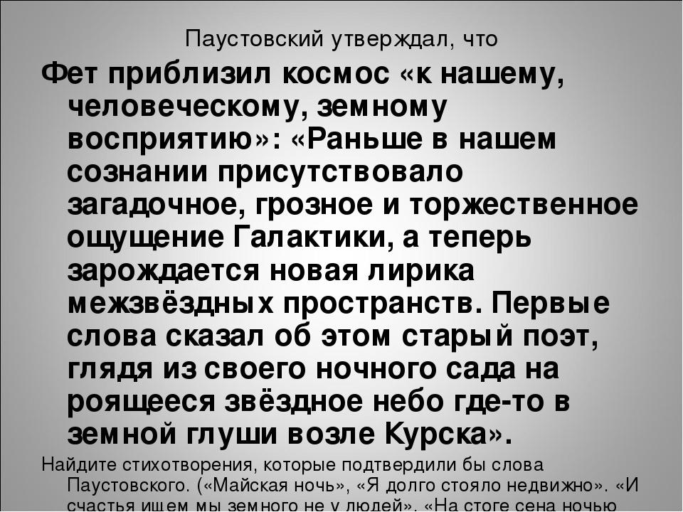 Паустовский утверждал, что Фет приблизил космос «к нашему, человеческому, зем...