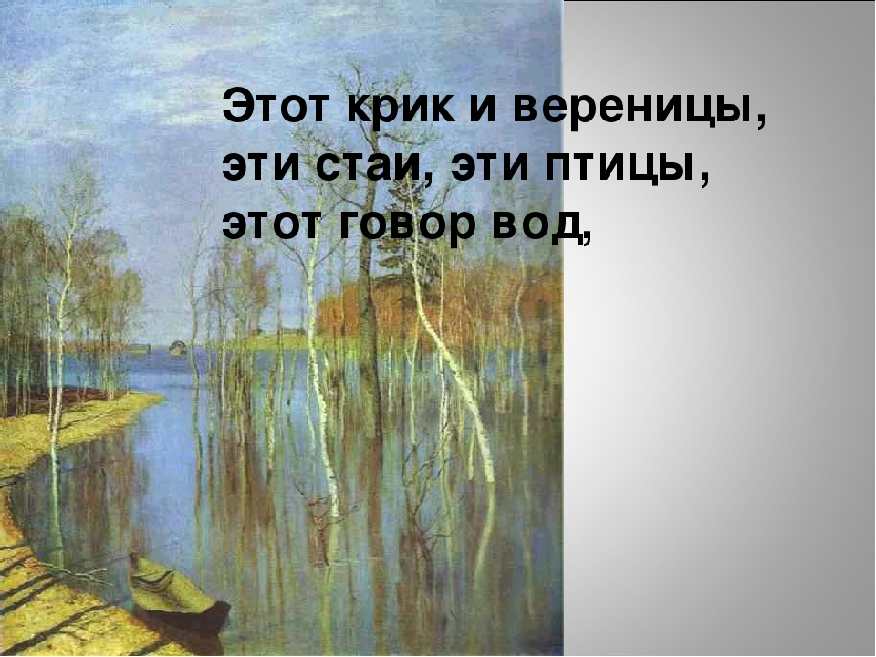Этот крик и вереницы, эти стаи, эти птицы, этот говор вод,