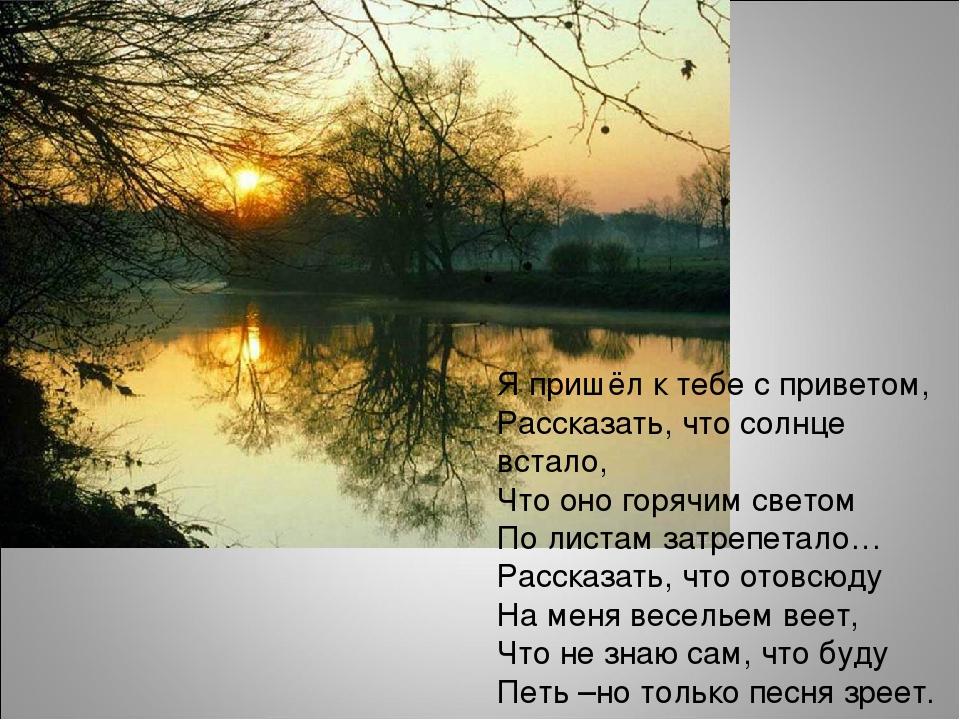 Я пришёл к тебе с приветом, Рассказать, что солнце встало, Что оно горячим св...