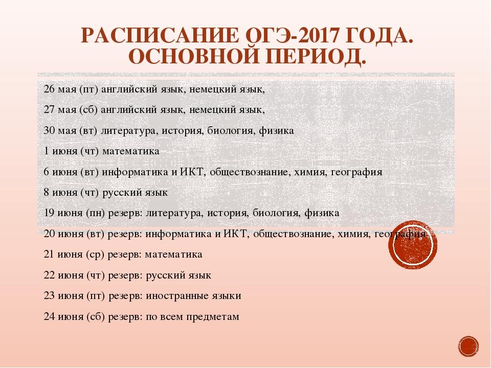 рейс Львов-Островец-Свентокшиский даты проведения огэ в 2017 году быть если