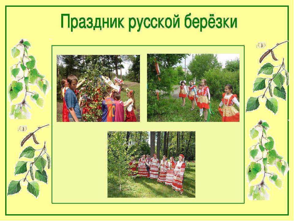 Открытка русская березка символ россии