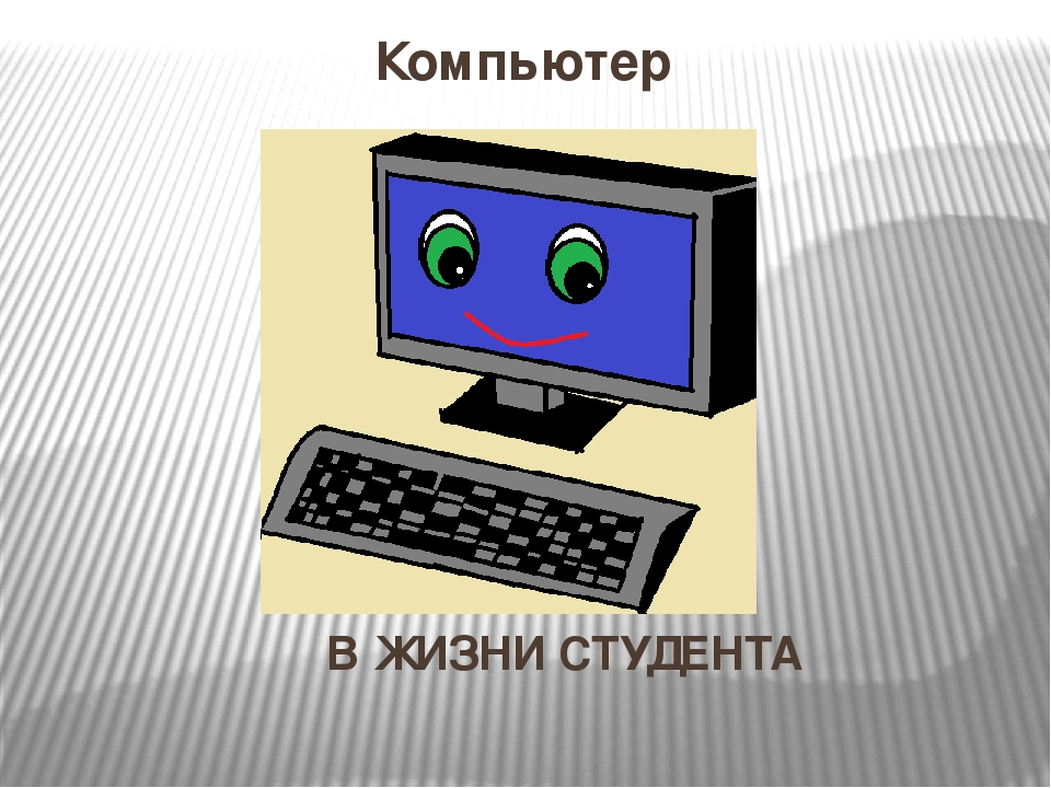 computer and its use They use a rendering algorithm  your game if it requires having a skilled computer player it's also important to know how to design new.