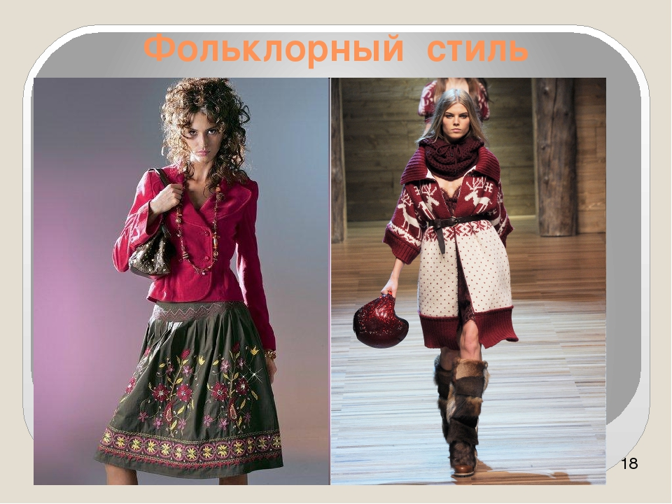 Фольклорный  стиль