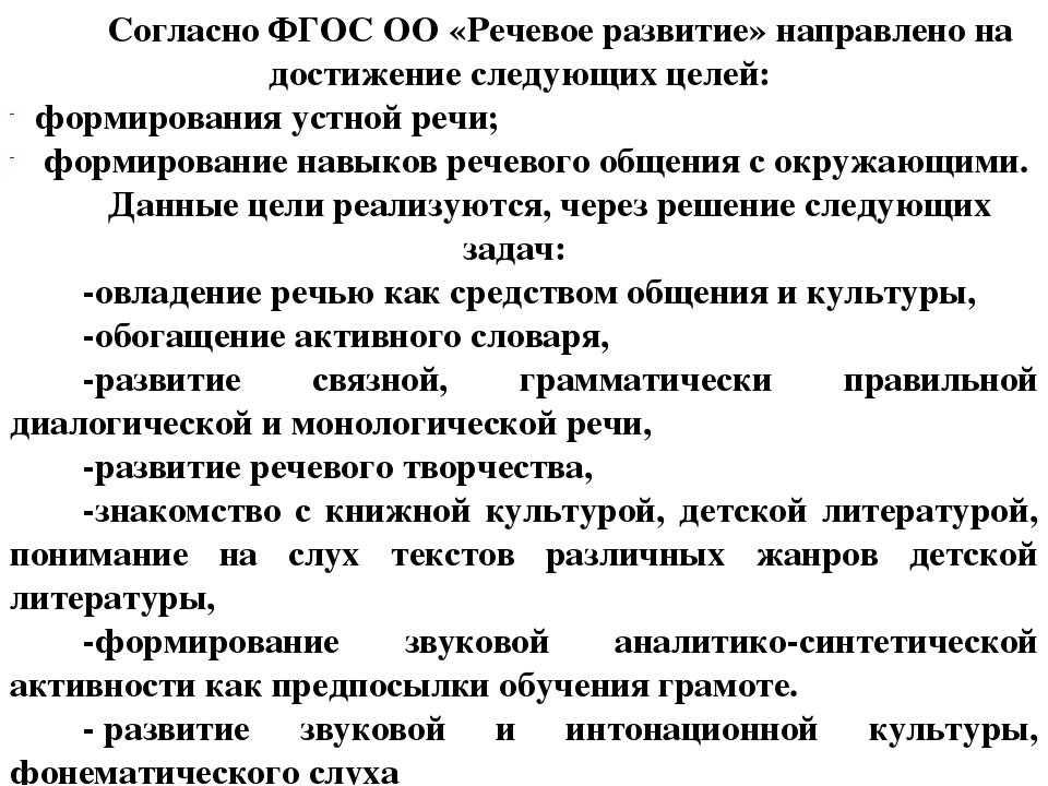 Согласно ФГОС ОО «Речевое развитие» направлено на достижение следующих целей:...