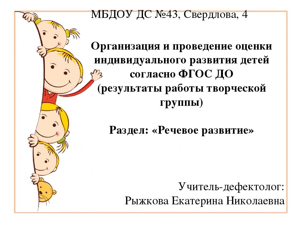 МБДОУ ДС №43, Свердлова, 4 Учитель-дефектолог: Рыжкова Екатерина Николаевна О...