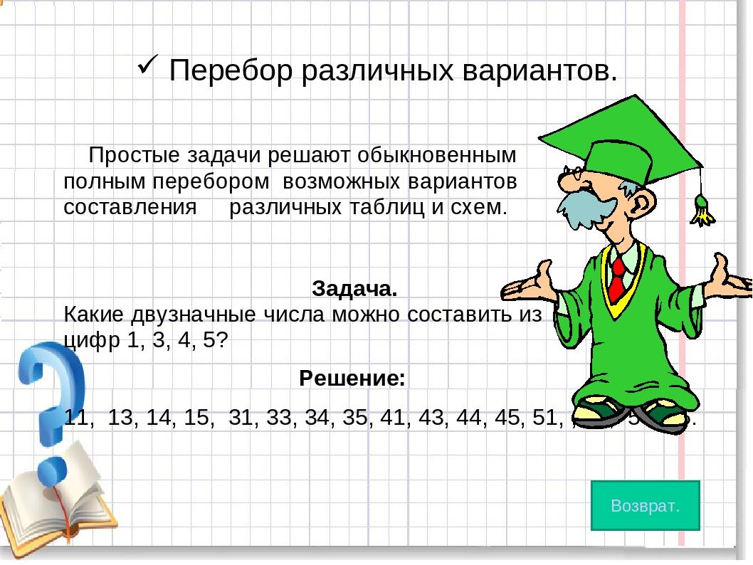 Решение комбинаторных задач для дошкольников решение задач законы кирхгофа