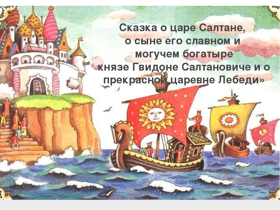 Поздравления по сказке о царе салтане