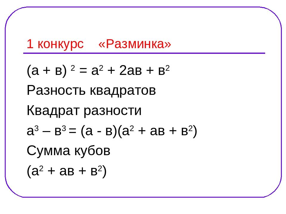 1 конкурс «Разминка» (а + в) 2 = а2 + 2ав + в2 Разность квадратов Квадрат раз...