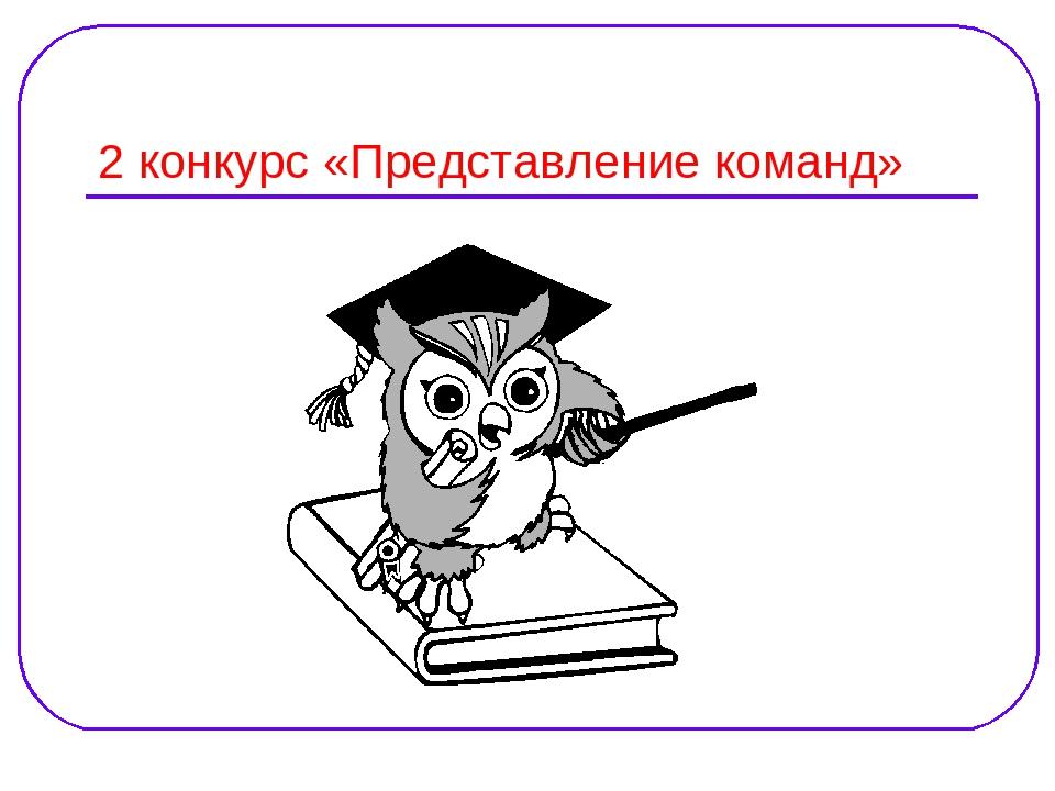 2 конкурс «Представление команд»