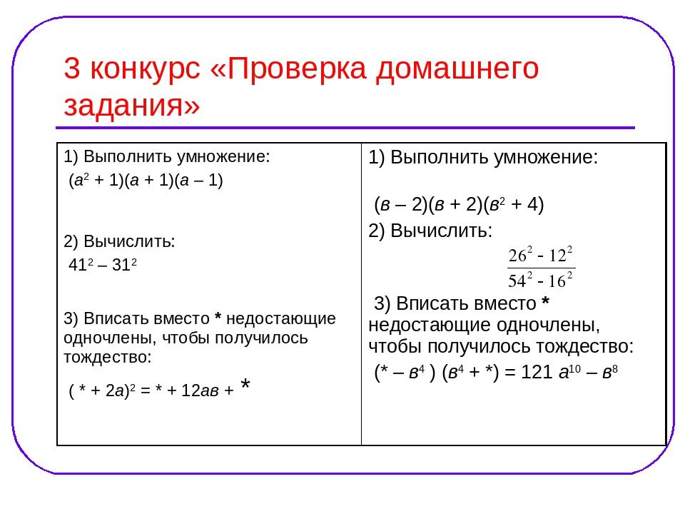 3 конкурс «Проверка домашнего задания»