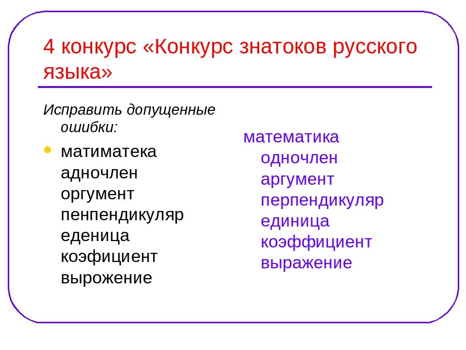 4 конкурс «Конкурс знатоков русского языка» Исправить допущенные ошибки: мати...