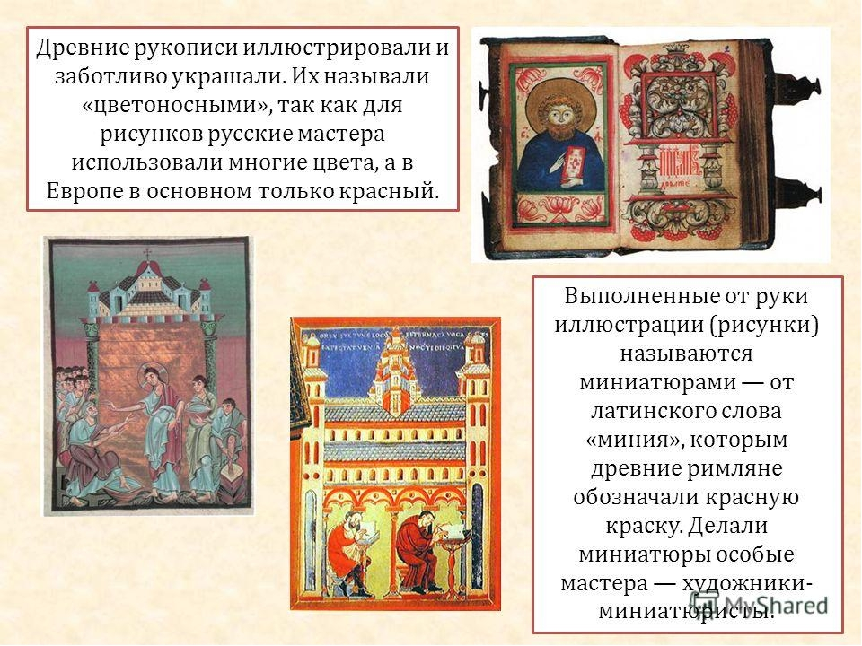 Древние 3 книга